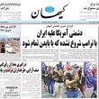کیهان: اعتیاد به مذاکره به هر قیمت آمریکا را به تحریم معتاد کرد