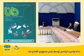 افتتاح «دانا پلاس» ایرانسل توسط رئیسجمهوری