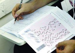 آزمون ورودی دوره های کارشناسی ارشد ناپیوسته سال ۹۷ صبح امروز در ۷۴ شهر و ۱۷۷ حوزه امتحانی برگزار می شود