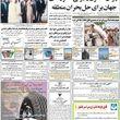 مذاکرات ایران و فرانسه برای حل اختلافهای مالی / استفاده از ریال در تجارت با کشورهای حاشیه خلیج فارس