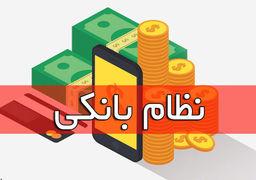 راهکارهای جدید برای ارتقای توان وامدهی بانکهای دولتی