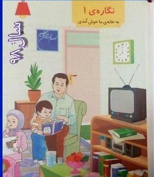 تغییرات عجیب طرح کتاب فارسی اول ابتدایی!+عکس