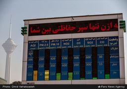 کیفیت هوای تهران در اولین روز بهار