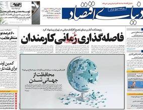 صفحه اول روزنامههای 22 تیر 1399