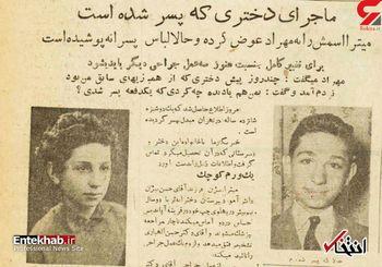 یک دختر تهرانی ناگهان پسر شد