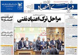 صفحه اول روزنامههای 27 خرداد 1398
