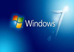 پشتیبانی مایکروسافت از ویندوز ۷ متوقف میشود