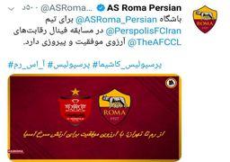 آرزوی رم برای پرسپولیس!