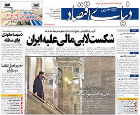 صفحه اول روزنامه های یکشنبه 4 تیر