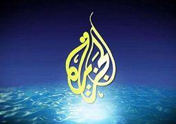 دفتر شبکه «الجزیره» قطر در عربستان پلمب شد