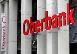 پروژههای یک میلیارد یورویی اوبربانک اتریش در ایران