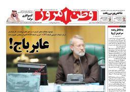 صفحه اول روزنامه های 16 مهرماه 1397