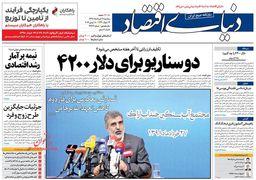 صفحه اول روزنامههای 28 خرداد 1398