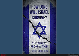 2نسل تا سقوط تلآویو؛ اسرائیل از درون در حال فروپاشی است