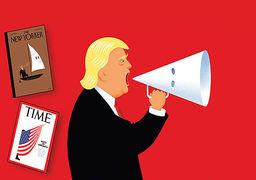 ترامپ به چالش خطرناک «مشروعیت» رسید