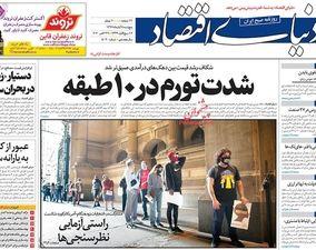 صفحه اول روزنامههای 8 آبان 1399