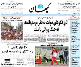 صفحه اول روزنامههای 29 مهر 1398