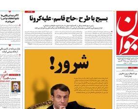 صفحه اول روزنامههای 6 آبان 1399