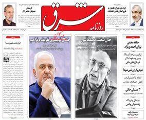 صفحه اول روزنامههای 29 اردیبهشت 1398