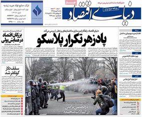 صفحه اول روزنامه های یکشنبه 3 بهمن