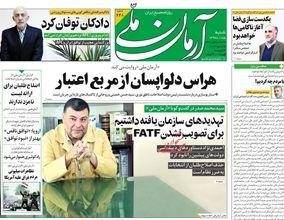 صفحه اول روزنامههای 5 بهمن ماه 1398