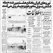 اختلاف دو کمپانی آمریکایی بر سر نفت ابوموسی/ بودجه سال 71 بر پایه سیاست تعدیل اقتصادی/ بررسی پرداخت یارانه مستقیم بنزین به مردم