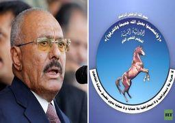 حزب علی عبدالله صالح ورود به فاز نظامی علیه حوثی ها را اعلام کرد