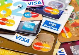 سرقت کلاهبرداران از کارتهای اعتباری