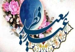 چهارشنبه عید فطر است