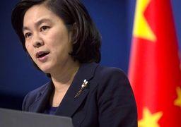 چین: به حمایت خود از مفاد برجام ادامه می دهیم