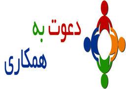 استخدام دستیار سرپرست معدن از اصفهان جهت کار در خراسان جنوبی
