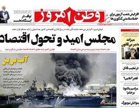 صفحه اول روزنامههای 24 تیر 1399