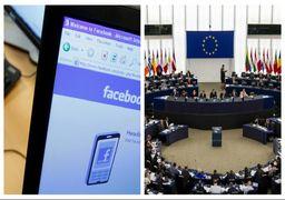 داغ اروپا بر فیسبوک؛ خیانت به اعتماد کاربران اروپایی جریمه دارد