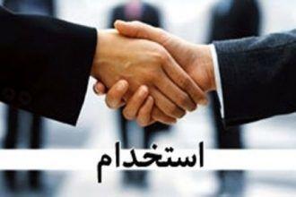 استخدام بازاریاب در یزد