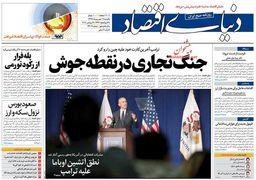 صفحه اول روزنامه های 18 شهریور1397