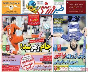 صفحه اول روزنامه های ورزشی 10 اردیبهشت