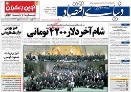 صفحه اول روزنامههای 21 فروردین 1398