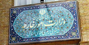 اطلاعیه مهم وزارت امور خارجه