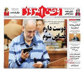 صفحه اول روزنامههای 27 تیر 1398