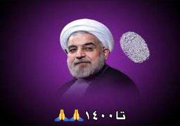حمایت جادوگر فوتبال ایران از حسن روحانی +عکس