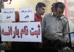 حساب و کتاب یارانه نقدی از احمدینژاد تا روحانی