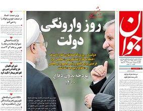 صفحه اول روزنامههای 13 آذر 1399
