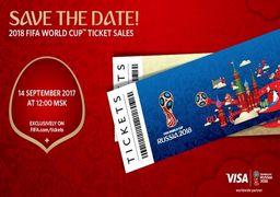 قیمت بلیت بازیهای ایران در جام جهانی چند دلار است؟