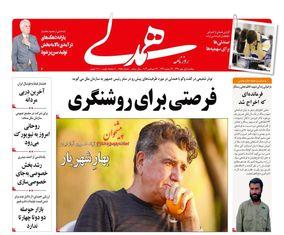 صفحه اول روزنامههای اول مهر 1398