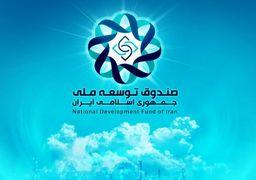 نقشه راه جدید برای صندوق توسعه ملی