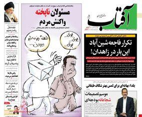 صفحه اول روزنامه های28 آذر1397