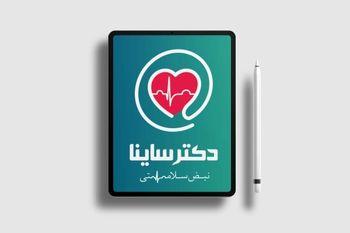 کاهش هزینههای خدمات پزشکی با خدمات پزشک آنلاین دکتر ساینا
