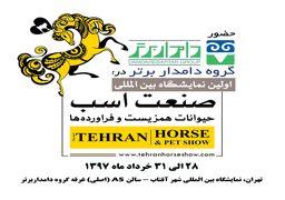 آغاز بکار نمایشگاه صنعت اسب در تهران
