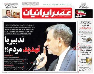 صفحه اول روزنامه های شنبه 9 دی