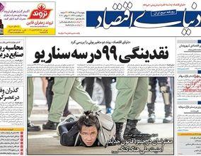 صفحه اول روزنامههای 12 تیر 1399